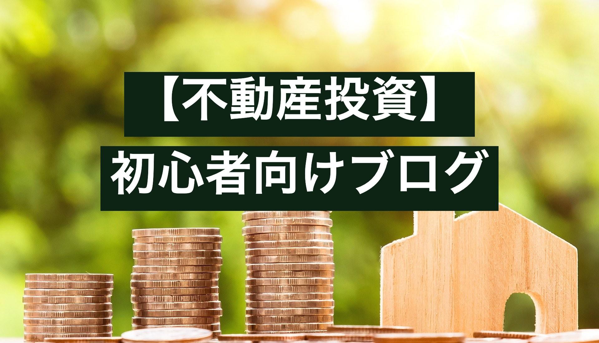 不動産投資ブログ