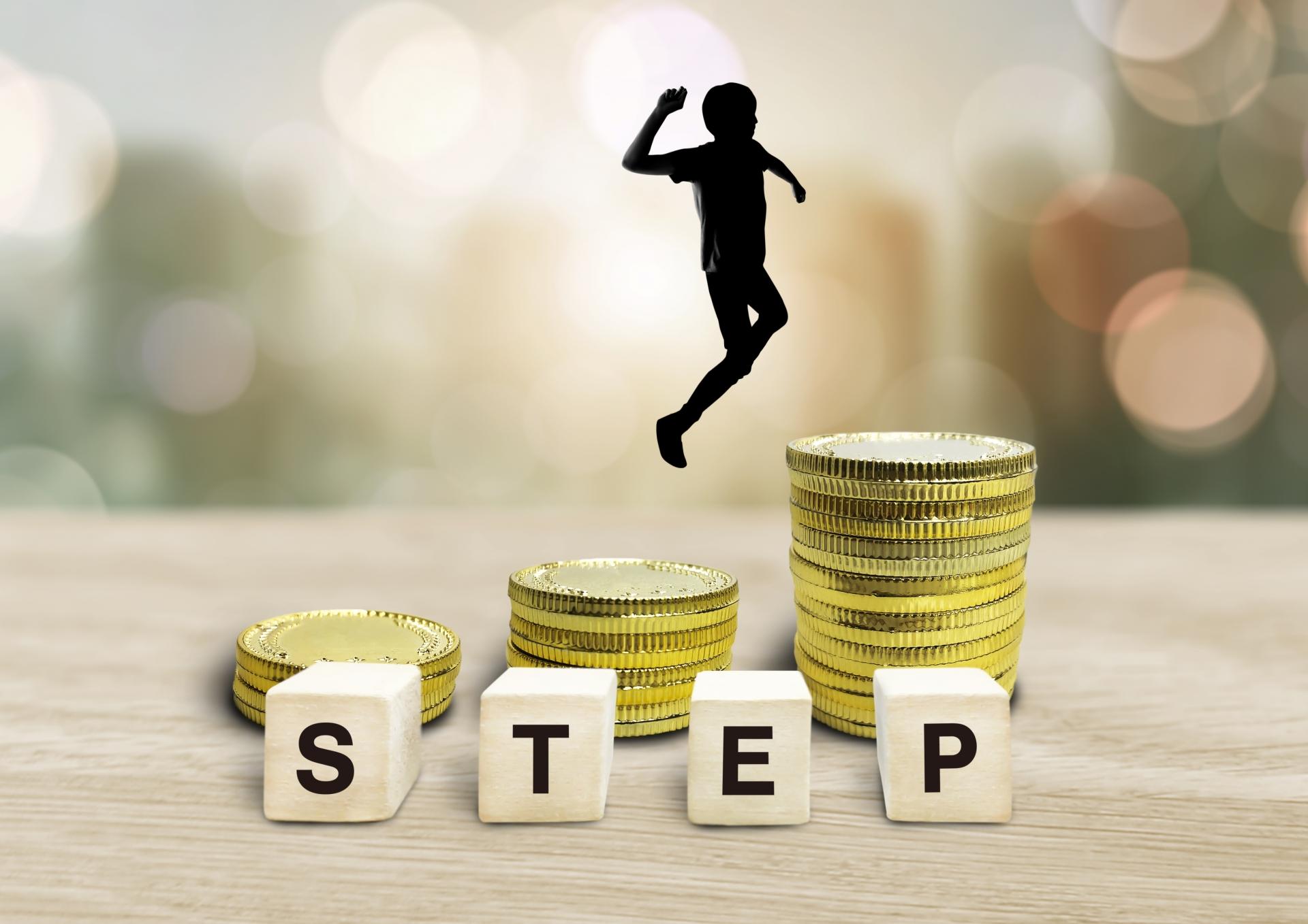 投資のステップ